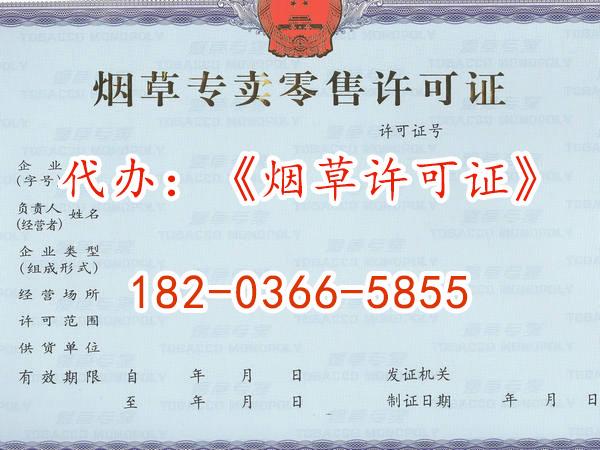 郑州经开区《烟草专卖零售许可证》代办_办理_代理_郑东新区_审批