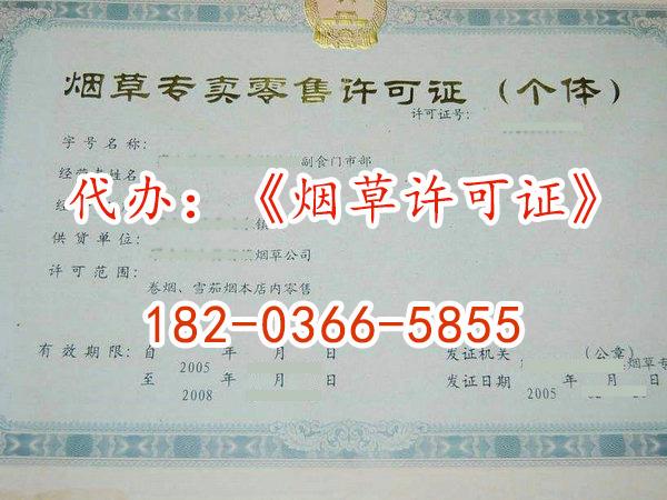 郑东新区《烟草专卖零售许可证》代办_办理_代理_郑州自贸区_审批